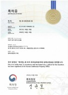 Certificate of Patent Laser
