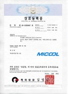 Certificate of Trademark Registration MICOOL
